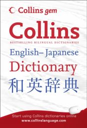 Collins Gem Japanese Dictionary